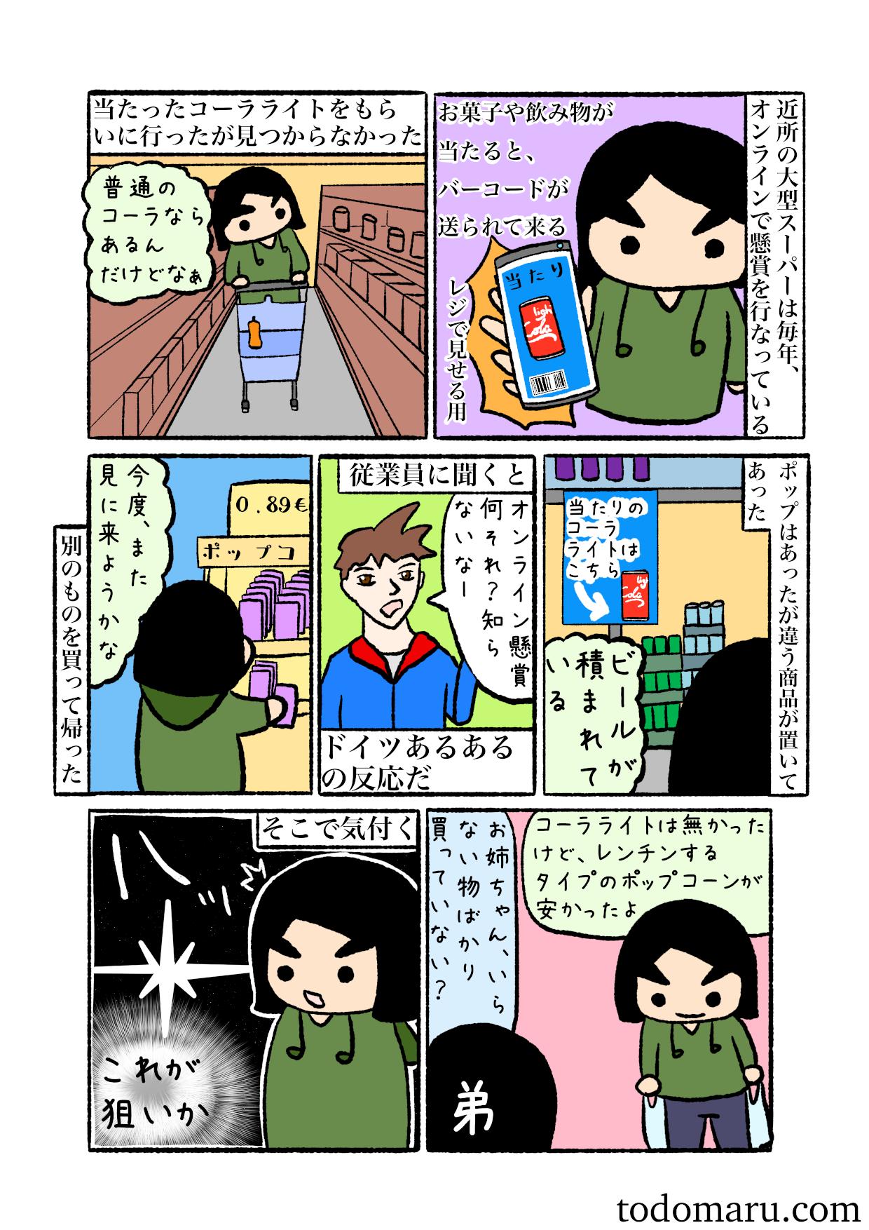 スーパー4